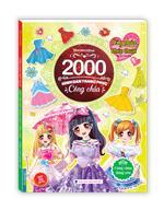 2000 hình dán trang phục công chúa - Công chúa đáng yêu (sách bản quyền)
