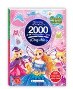2000 hình dán trang phục công chúa -Công chúa phép thuật (sách bản quyền)